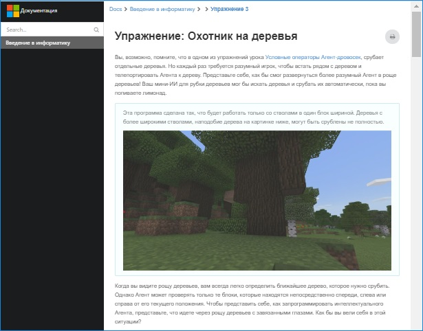 Translated document page